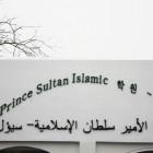 ecole islamique de la mosquée de séoul