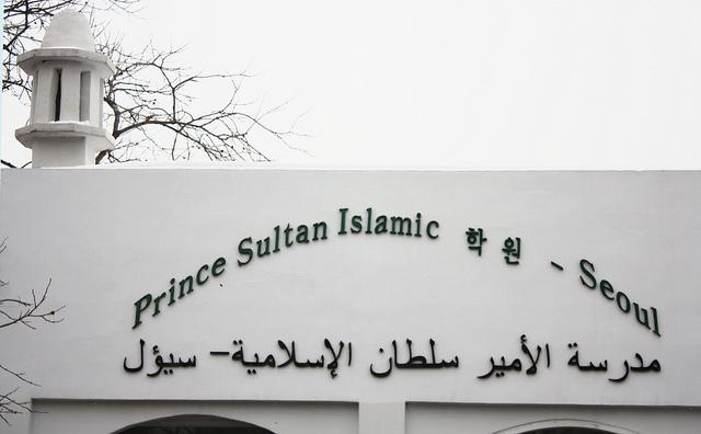 La Grande Mosquée de Séoul, Corée du Sud