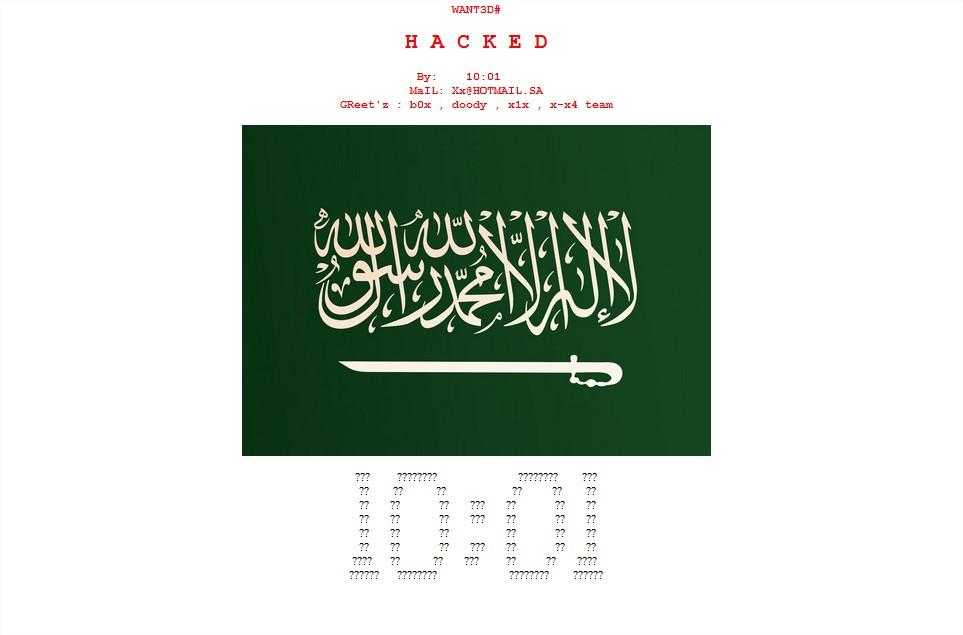 Mosquée de Paris Hacker