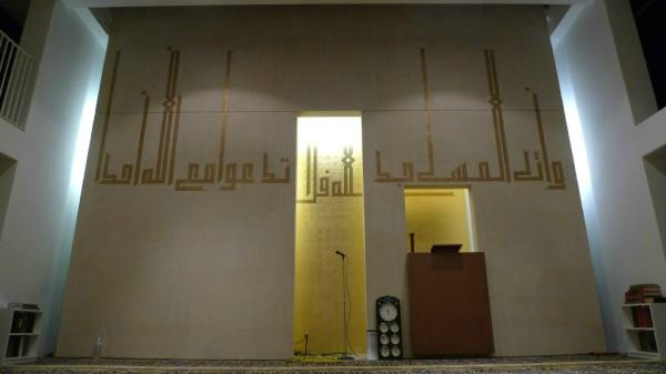 Intérieur de la nouvelle mosquée de Boulogne
