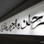 tff des mosquees- Sucy en brie (5)