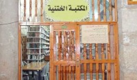 La bibliothèque de la mosquée Al Aqsa