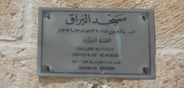 mosquee-al-burak-mea
