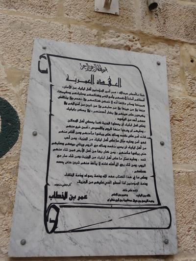pacte-mosquee-omar-quds
